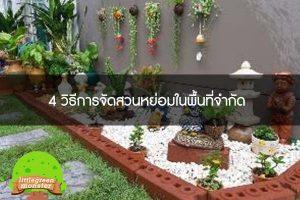 4 วิธีการจัดสวนหย่อมในพื้นที่จำกัด