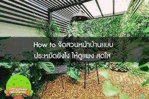 How to จัดสวนหน้าบ้านเเบบ ประหยัดยังไง ให้ดูเเพง สดใส